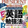 PRESIDENT (プレジデント) 2020年04月03日号 非ネイティブのための  英語勉強法