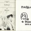 林みかせ - うそカノ 2巻 (サイン会)