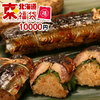 【経済を回せ!】来てはもらえないけど、北海道の美味しいものを食べてもらいたい。