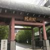 日本の歴史:回向院