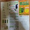 【1/17】伊藤園 茶カテキンキャンペーン【マーク/はがき】