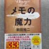 読書感想文⑳『メモの魔力』-前田裕二