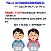 『横浜市 平成30年北海道胆振東部地震募金』へのご協力ありがとうございました。
