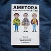 AMETORA(アメトラ)日本がアメリカンスタイルを救った物語...主に感想