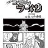 「ご存じ! コバちゃんラーメン」第二十四話