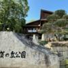 手賀の丘公園 Instagram動画
