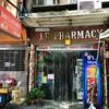 ぼくは(テストステロン)をこの薬局で買っています。(バンコク生活)