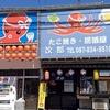 【オススメ5店】高松市中心部(香川)にあるたこ焼きが人気のお店
