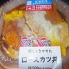 「LAWSON」(宇茂佐の森店)の「ロースカツ丼」 550−30円 #LocalGuides