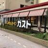 ~ガスト 金沢店~ こちらで女子社員とくっちゃべてました(^^♪
