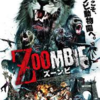 【映画レビュー】ZOOMBIE ズーンビのあらすじ・ネタバレ【ゾンビアニマル】
