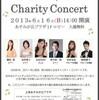 ★チャリティコンサート★