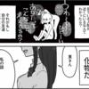 NOBEL『妄想テレパシー』 レビュー:(未読者向け ネタバレ無しver.)