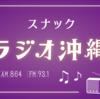 7/15(水)よる8時~ 地域の社交街にエールをおくる特別番組「スナック・ラジオ沖縄」でレポーターを努めさせて頂きます!\★/