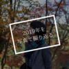 2019年を写真で振り返る(後編)