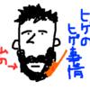 第3弾:ガイジン(男)と一緒に暮らす