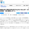 【導入・活用事例】ホテル椿山荘東京様がBILLIEFを導入したメリットとは?