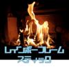 焚き火や薪ストーブのパーティーで使えるグッズ レインボーフレームスティック(カラーフレイム)の紹介