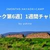 【早起きキャンプ】1週間チャレンジ(ワーク第6週)