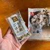 【雑穀米】お気に入りの「十六穀ごはん」の素は『はくばく』のヤツ