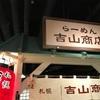 【らーめん】吉山商店 札幌らーめん共和国店 (札幌市北区)