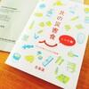 【防災グッズに加えてください】「北の災害食」レシピコンテスト入賞!レシピが冊子に掲載されました。