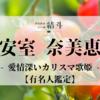 安室 奈美恵【有名人鑑定占い】 - 愛情深いカリスマ歌姫 -(四柱推命占い師 結斗)