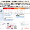 NTTドコモとKDDIが解約ページを検索エンジン非表示!掲載回避タグ「noindexタグ」使用
