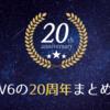 V6の20周年イヤー(2015年)まとめ