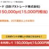 SBI FXトレード口座開設&20万通貨利用で15000円!FX案件がポイントアップ中!この機会を見逃すな‼︎