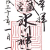 大宮氷川神社の御朱印と御朱印帳