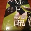 【読了】日本サッカーMF論