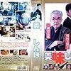 【映画感想】『美味しんぼ』(1996) / 佐藤浩市と三國連太郎の親子共演!