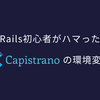 Rails初心者がハマったCapistranoの環境変数