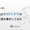 【Web NFC】JavaScriptでNFCタグのデータを読み書きしてみた
