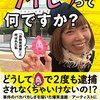 これからの「性」についての話をしよう。いま日本で性表現の自由をさけぶ漫画家《ワイセツってなんですか? ろくなでし子》