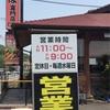 中華そば専門店 仙助〜岡山県 赤磐市〜