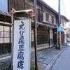 塩名田宿  えびや豆腐店
