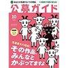 【2017/09/09発売の雑誌】「公募ガイド 2017年 10月号」