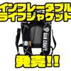 【GANCRAFT】背負うタイプのライジャケ「インフレータブルライフジャケット」発売!
