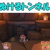 かぜぬけるトンネル 攻略 【ペーパーマリオオリガミキング】 #54