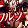 【ボスラッシュ】新イベント「悪魔と巨人のワルツ」で限定コアを手に入れよう