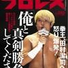 田村潔司に、拳王が「真剣勝負」を要求。「歴史は繰り返さないが、韻を踏む」