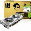 玄人志向のGTX1060(GF-GTX1060-E6GB/OC2/DF )を買おうか悩んでいる人へ 浅広ゲー