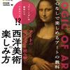 絵心も知識も必要とせず、西洋美術を楽しく学べる一冊