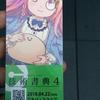 技術書展4でTomoriNao Vol.2を頒布してきた!!