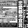 宮腰たかふみの選挙公報(2015年多摩市議会選)