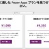 Power Platform の Power Apps を始めてみました