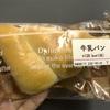 セブンイレブン 牛乳パン 食べてみました (近畿限定)