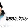 韓国映画『親切なクムジャさん』あらすじ感想:韓国の清純派代表女優が魅せる恐怖の復讐劇